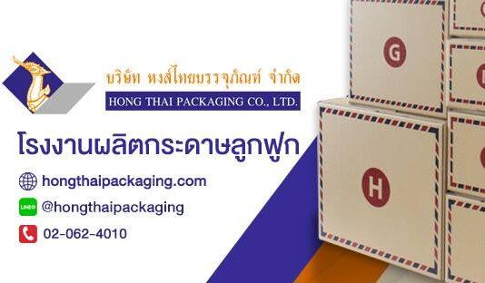 โรงงานผลิตกล่องกระดาษ Hong Thai
