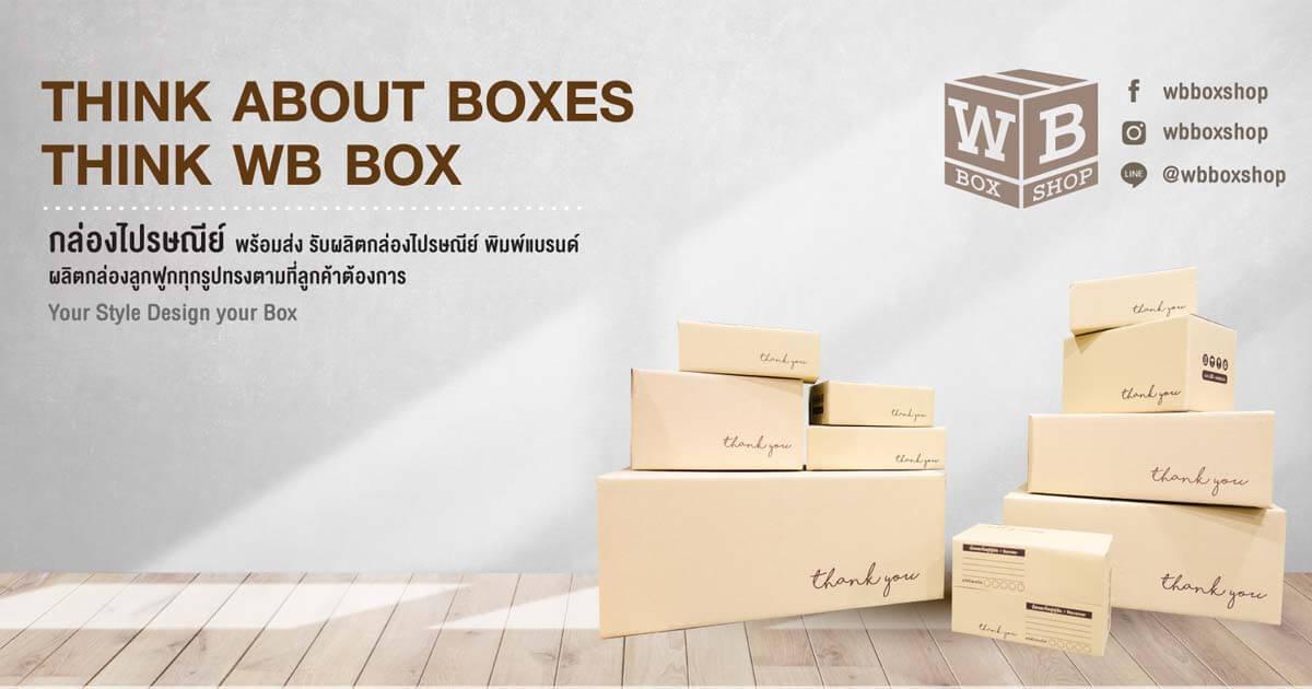 โรงงานผลิตกล่องกระดาษ WB Box