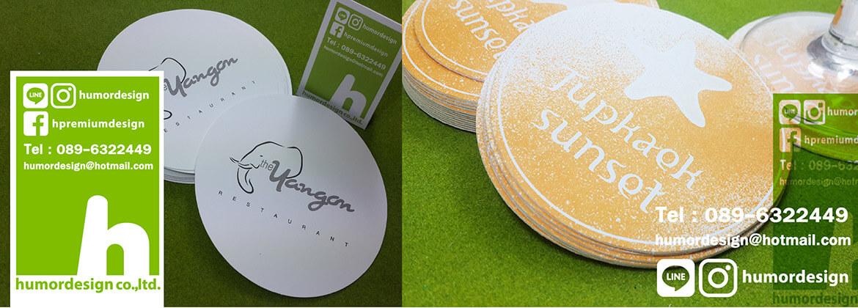 โรงงานรับผลิตจานรองแก้วยาง Humordesign