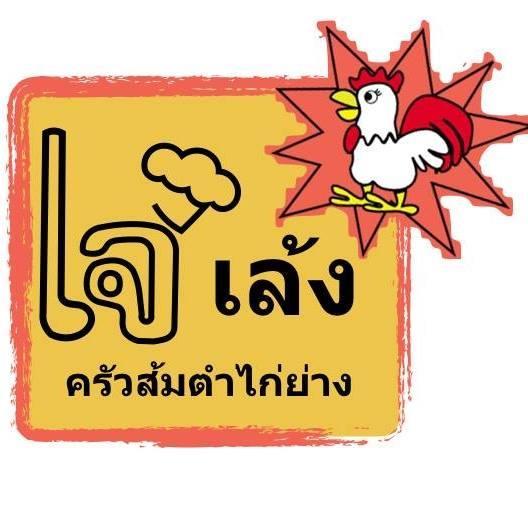 ร้าน เจ๊เล้ง ครัวส้มตำไก่ย่าง ( Jae Leng )