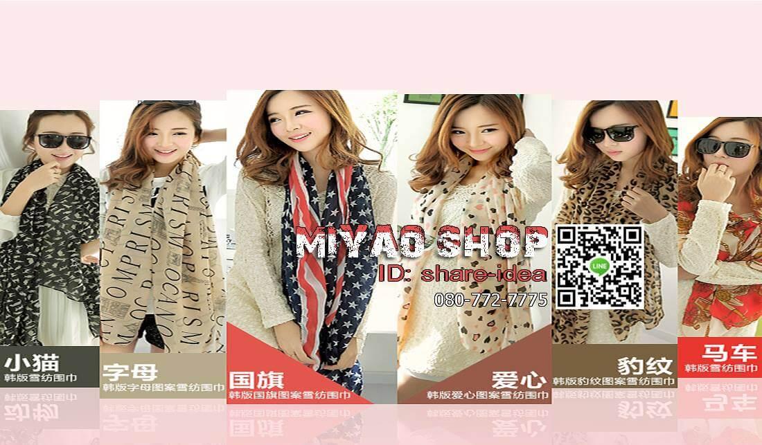 Miyao ร้าน ขายส่งผ้าพันคอ