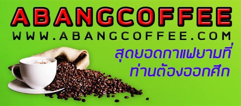 กาแฟอาบังคอฟฟี่ abangcoffee