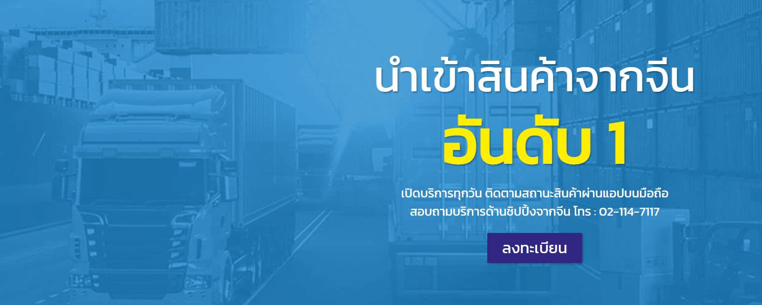 นำเข้าสินค้าจากจีน Thaitopcargo อันดับ 1 เปิดบริการทุกวัน