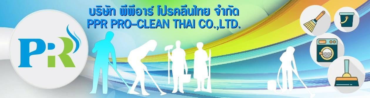 บริษัทรับทำความสะอาด บริการจัดส่งแม่บ้าน