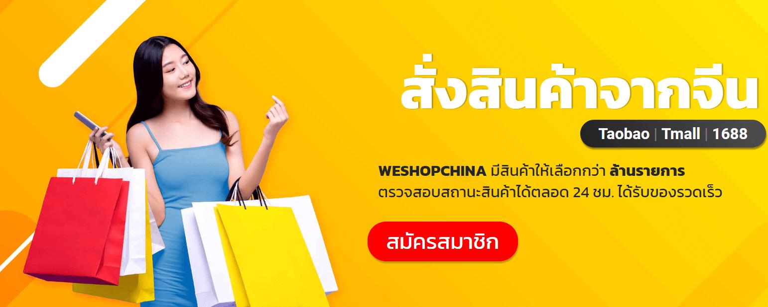 สั่งสินค้าจากจีน Weshopchina มีสินค้าให้เลือกกว่าล้านรายการ