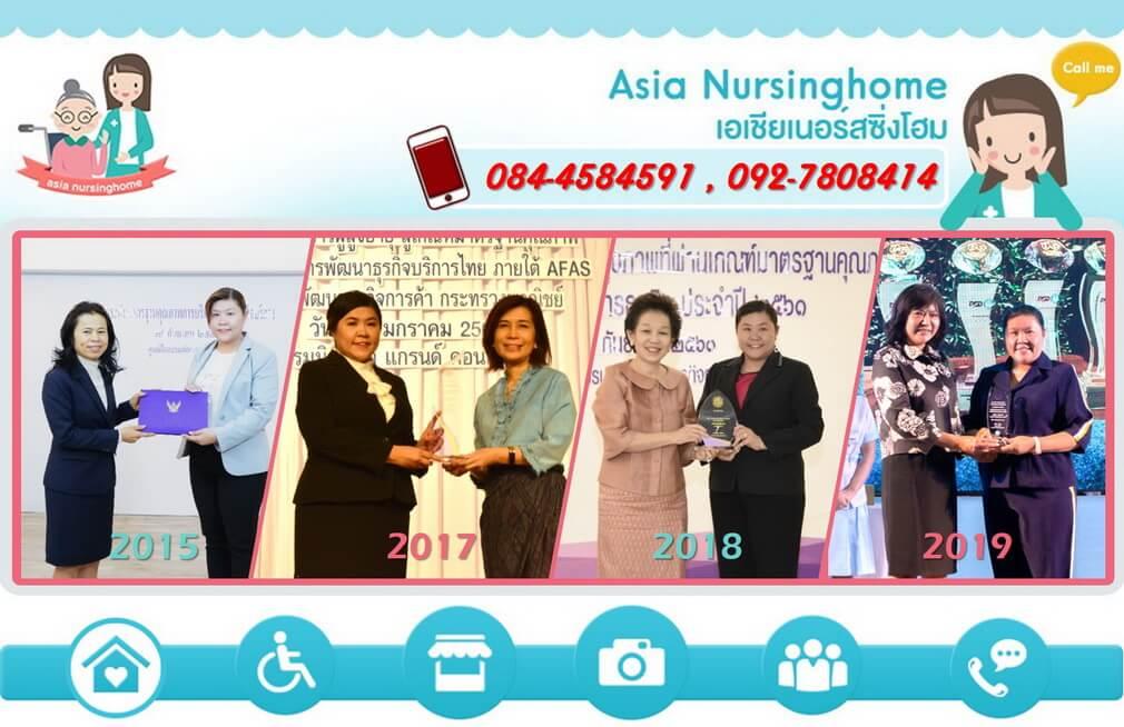 เอเชีย เนอร์สซิ่ง โฮม Asia Nursing Home บ้านพักคนชรา