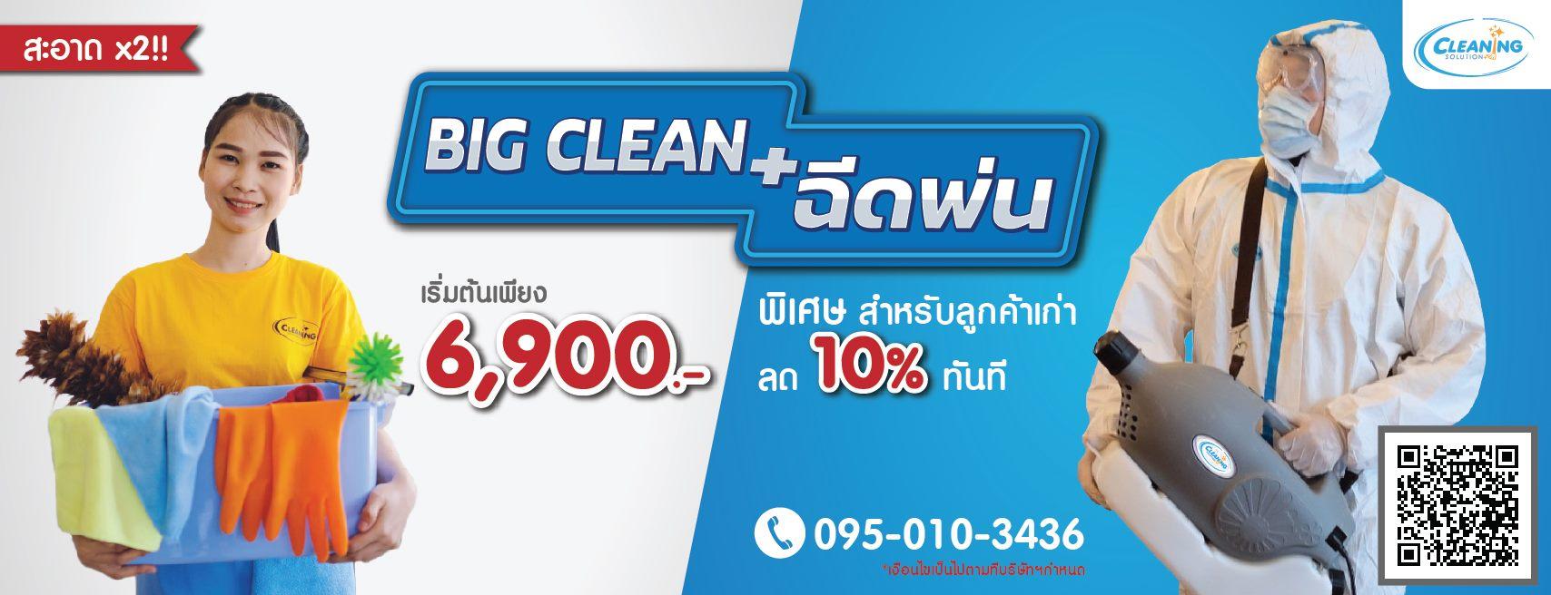 Cleaning Solution บริษัททำความสะอาดและบริการทำความสะอาดครบวงจร