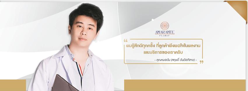 Amarante Clinic คลินิกรักษาฝ้า ที่ไหนดี