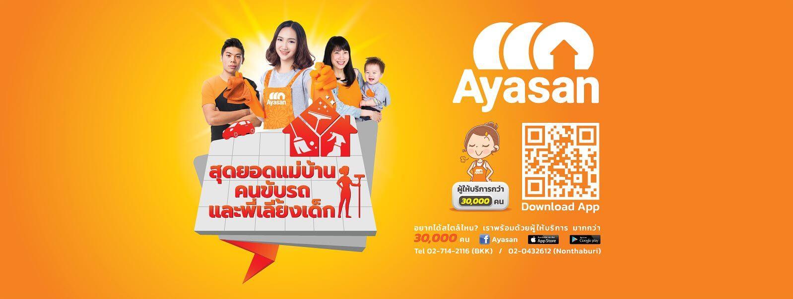 Ayasan เรียกแม่บ้านง่ายๆ แค่คลิ้กเดียว