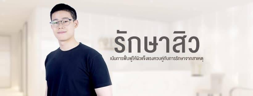 BSL Bangkok Skin & Laser Center รักษาสิว ฝ้า กระ ไฝ แผลเป็น