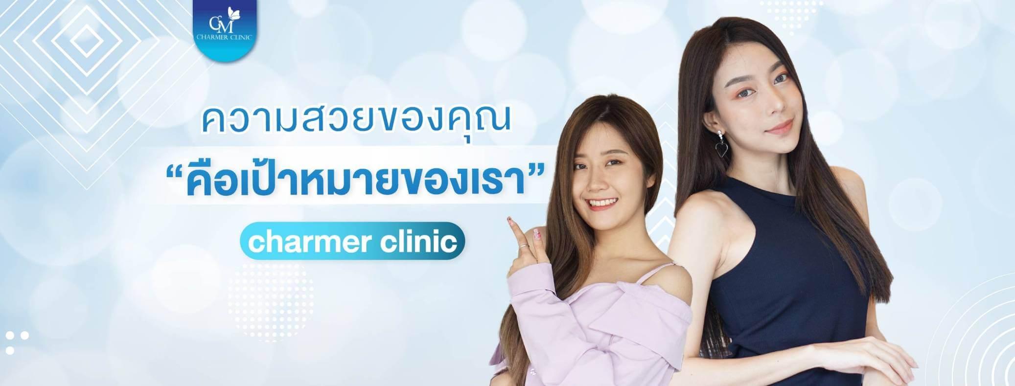 Charmer Clinic botox ร้อยไหม filler ลดแก้ม ลดริ้วรอย