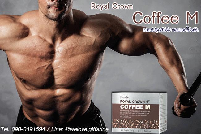 Giffarine Royal Crown Coffee M กาแฟผู้ชาย
