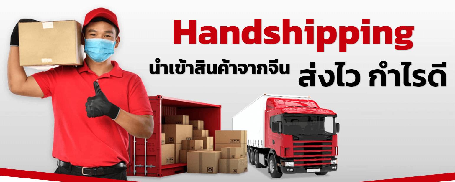 Hand Shipping ชิปปิ่งจีน เจ้าไหนดี 2021