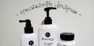 JH Professional Hair Tonic เซรั่มปลูกผมสูตรคิดค้น