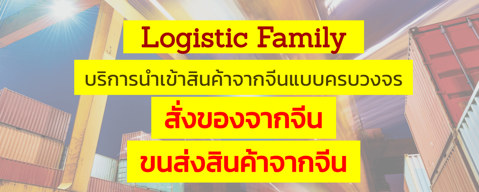 Logistic Family สั่งของจากจีน-ขนส่ง-นำเข้าสินค้าจากจีน