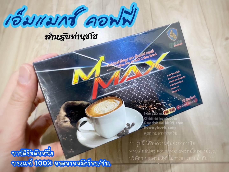 M Max Coffee กาแฟผู้ชาย