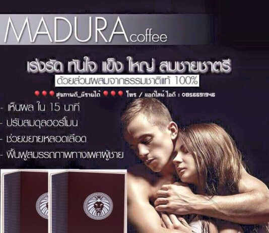 Madura Coffee กาแฟผู้ชาย