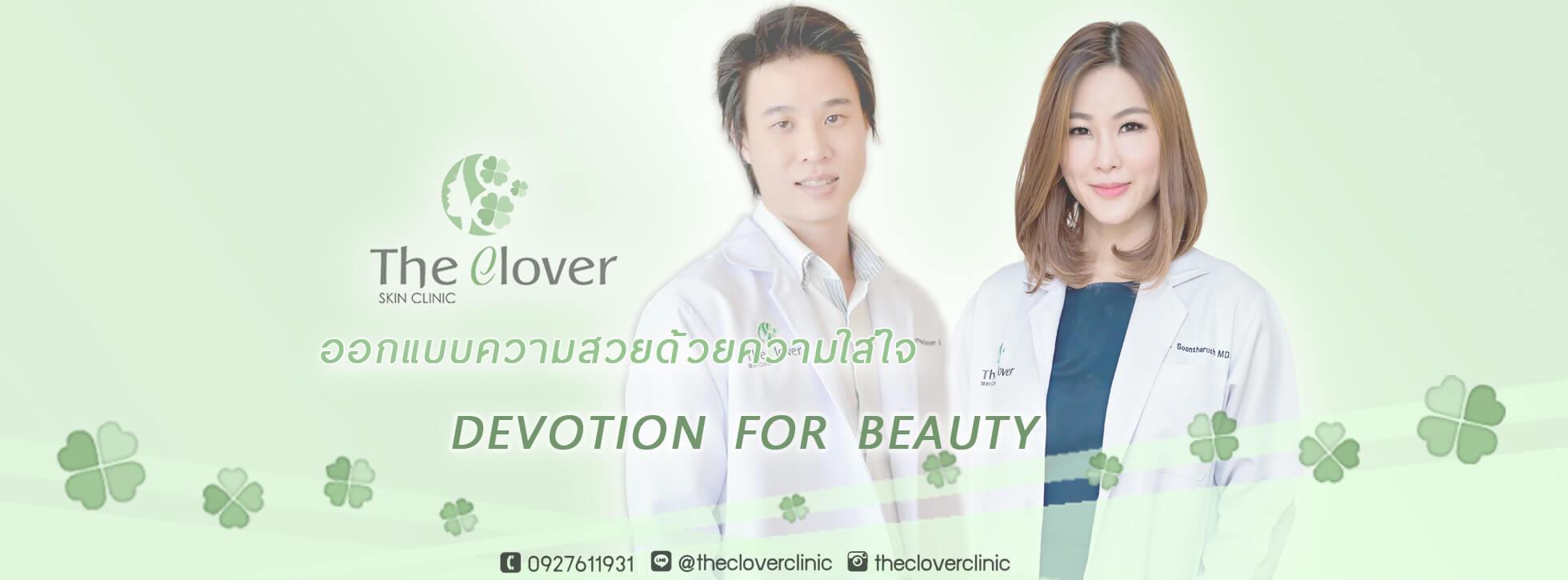 The Clover Clinic คลินิกเสริมความงาม โดยทีมแพทย์ผู้เชี่ยวชาญ