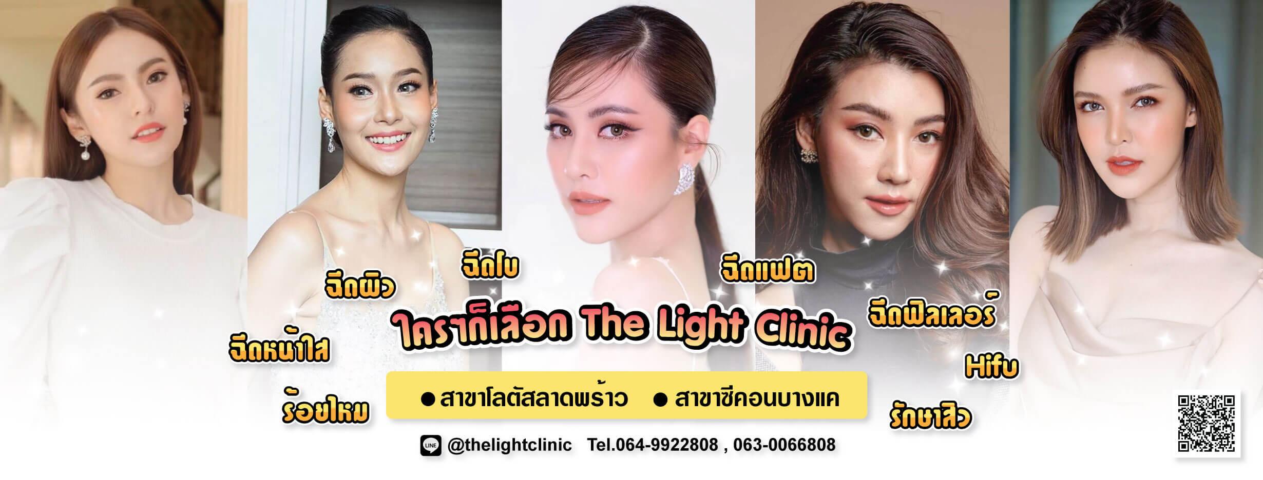 TheLight Clinic เดอะไลท์คลินิก