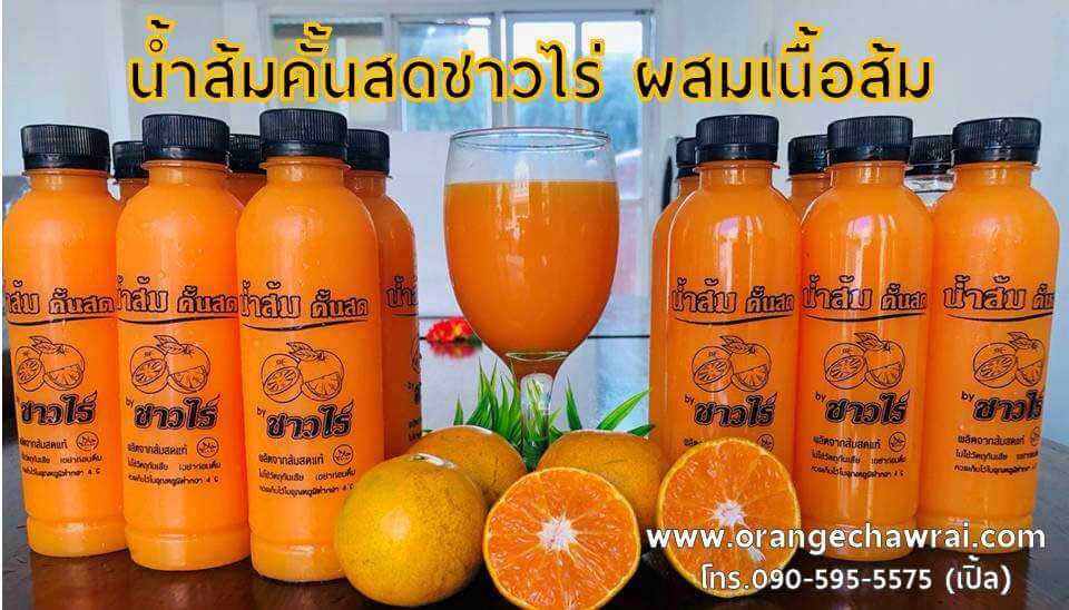 น้ำส้มคั้นสดชาวไร่ ขายปลีก-ขายส่ง
