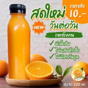 น้ำส้มคั้นสดๆ ขายส่ง ราคาโรงงาน-สาขาใหญ่อ่อนนุช