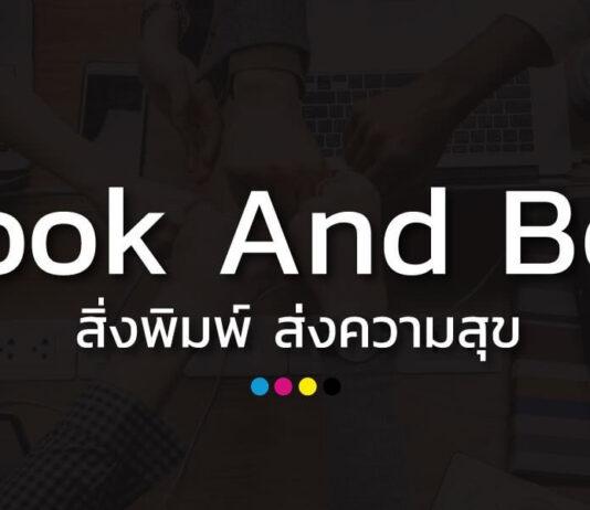 Bookandbox โรงพิมพ์งานด่วน - โรงพิมพ์ ใบปลิวโบรชัวร์ราคาถูก