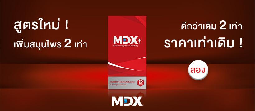 MDX อาหารเสริมชาย โดยผู้เชี่ยวชาญ