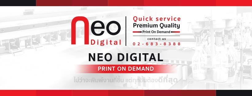 Neo Digital โรงพิมพ์ดิจิตอล