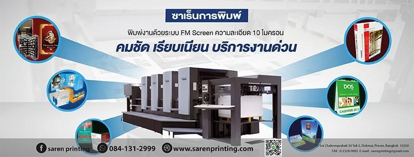 Saren Printing ซาเร็นการพิมพ์ - รับพิมพ์งานทุกชนิด