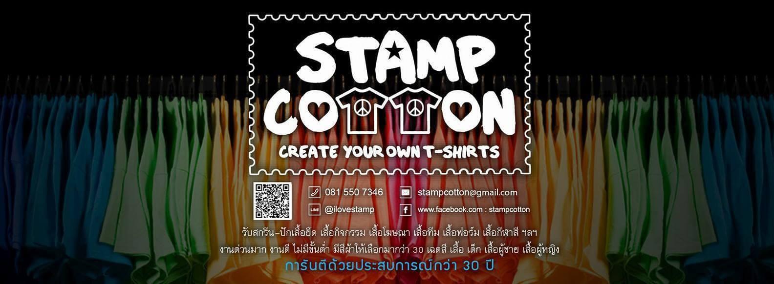 Stamp Cotton โรงงานผลิตเสื้อยืดเสื้อโปโล, เสื้อยืด,เสื้อคอกลม,เสื้อคอวี
