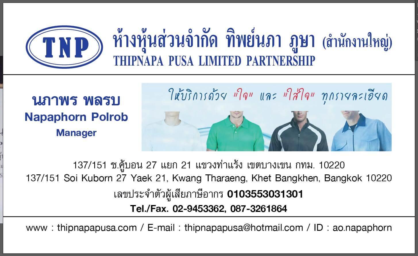 Thipnapapusa รับออกแบบ เสื้อคนงาน ตามสั่ง