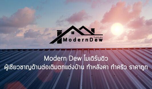 ครัวปูน ที่ไหนดี - Modern Dew