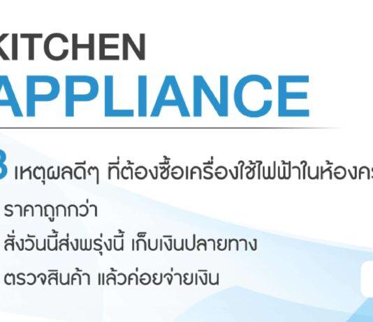 เครื่องใช้ไฟฟ้าและอุปกรณ์ในห้องครัว