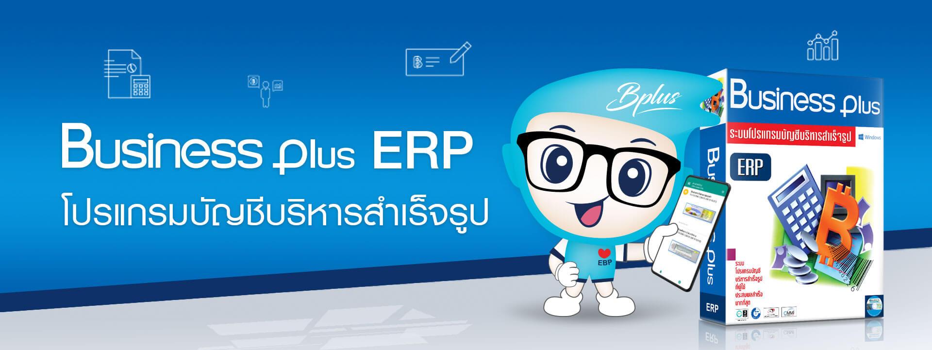 Business Plus โปรแกรมบัญชี