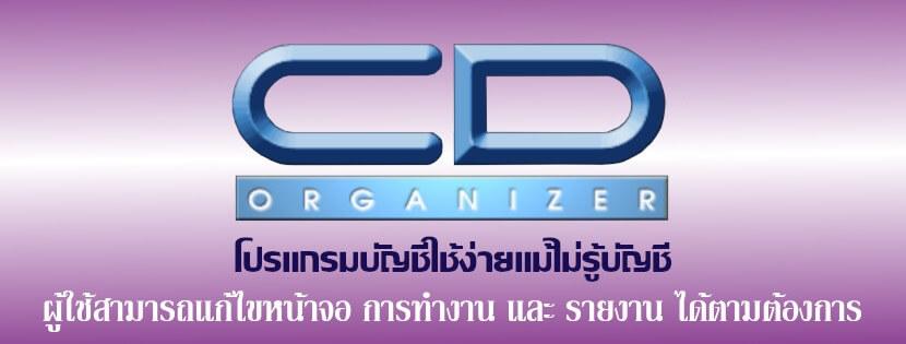 CD Organizer โปรแกรมบัญชี ใช้ง่ายแม้ไม่รู้บัญชี