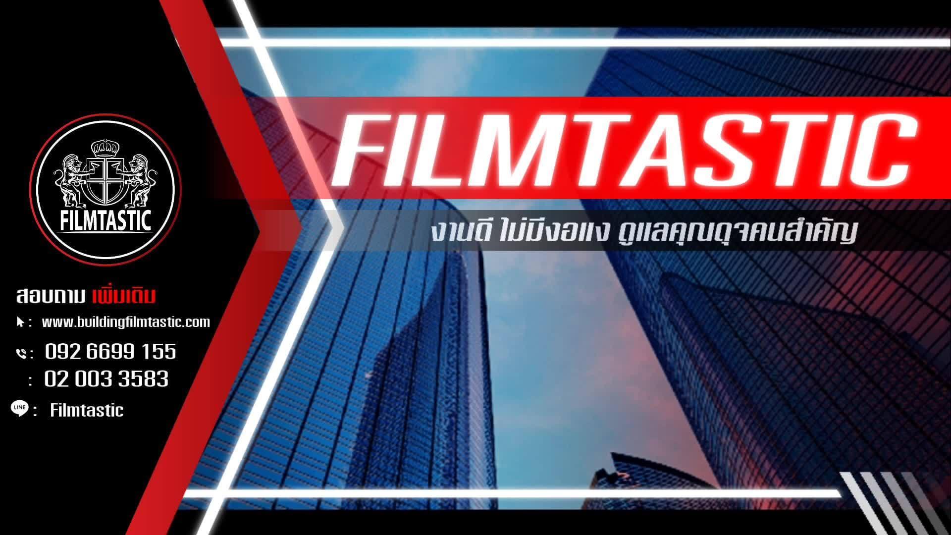 Filmtastic- รับติดฟิล์มอาคาร ฟิล์มบ้าน