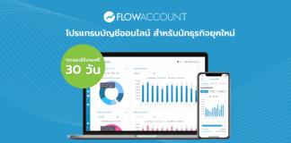 Flowaccount โปรแกรมบัญชี