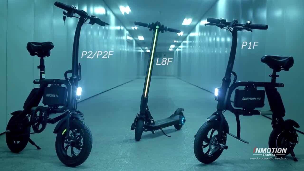 Inmotion จักรยานไฟฟ้า สายชิลล์ขับง่าย เติมสะดวก