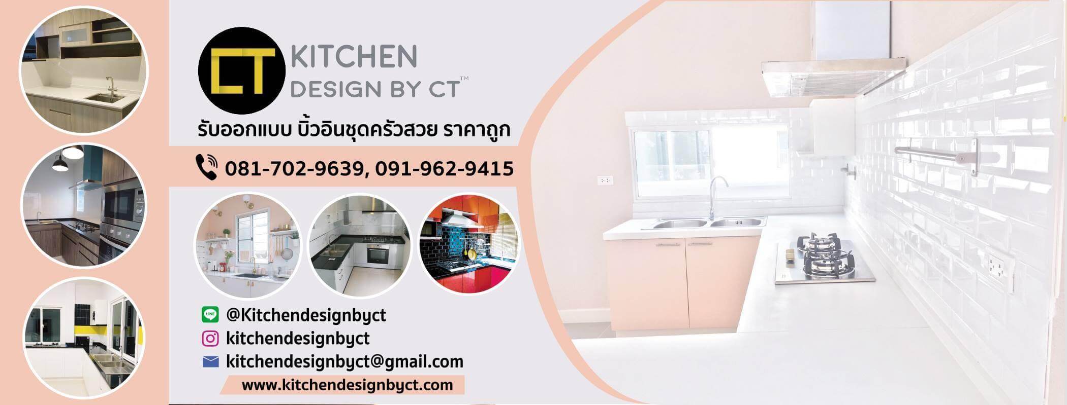 Kitchen Design by CT บริการออกแบบ ติดตั้งห้องครัวบิ้วอิน