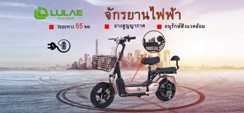 LULAE จักรยานไฟฟ้า