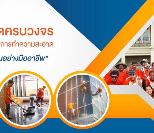 MYPRO Service Co.,Ltd. บริษัทรับจ้างทำความสะอาด