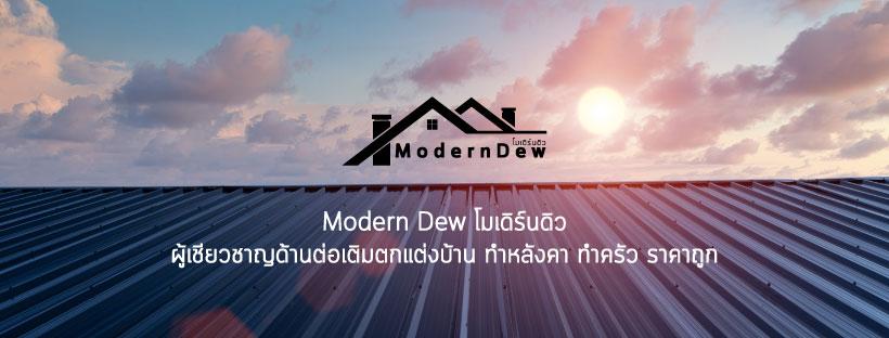 รับตกแต่งห้องครัวบิ้วอิน Modern Dew