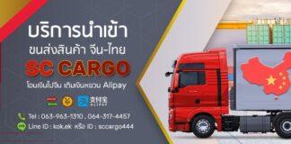 Scicargo ชิปปิ้งจีน ส่งสินค้าที่