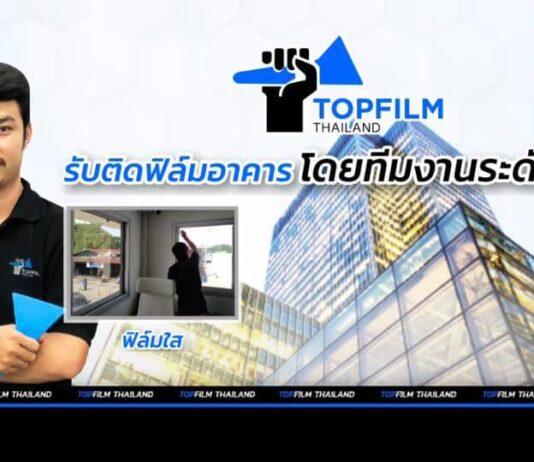 Top Film Thailand ติดฟิล์มกระจกบ้าน