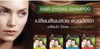 ภูมิพฤกษา Hair Dyeing Shampoo