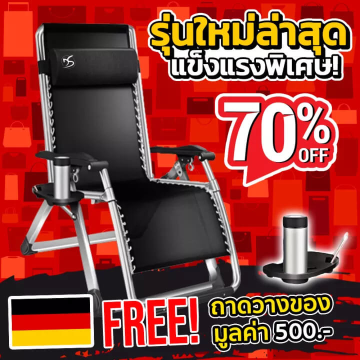 เก้าอี้พับ เก้าอี้ปรับเอน Zero Gravity Chair