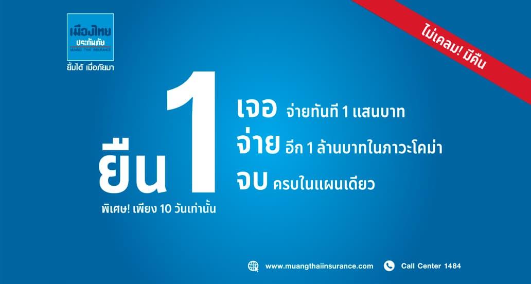 เมืองไทยประกันภัย โควิด (COVID-19)
