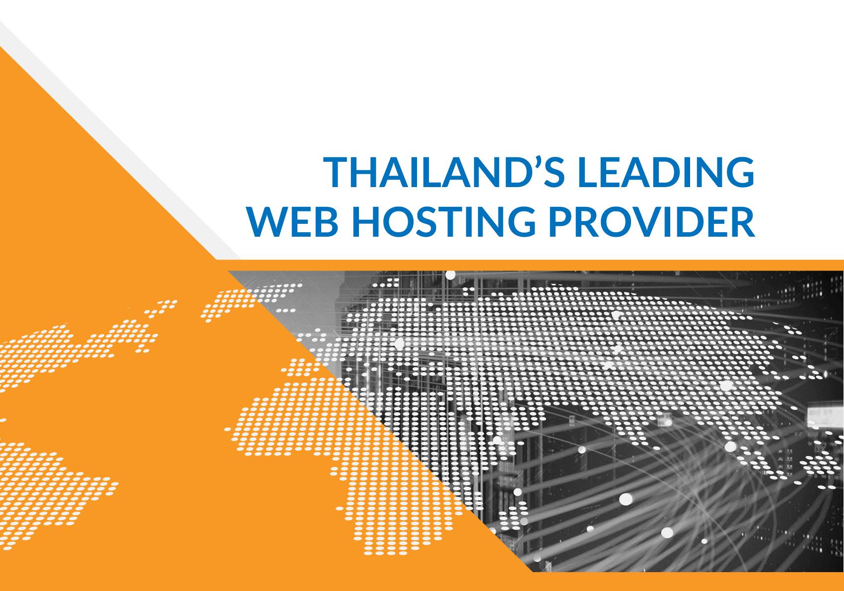 เว็บโฮสติ้ง Web Hosting เร็วแรง support ดี โดย VhostWeb