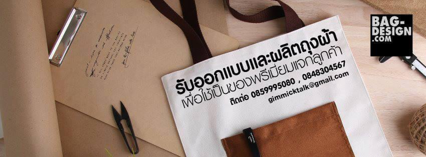 Bag-Design โรงงานรับทำ ถุงผ้า ลดโลกร้อน - เน้นงานดีไซน์ทันสมัย