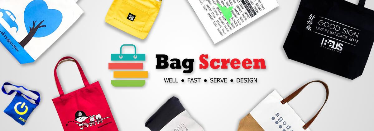 Bag Screen รับทำกระเป๋าผ้า ถุงผ้า พร้อมสกรีนโลโก้